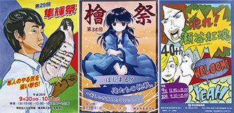 各校力作揃いの文化祭ポスター