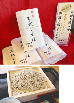 年越し生そば1000円(上)店内で味わえる「もり蕎麦」