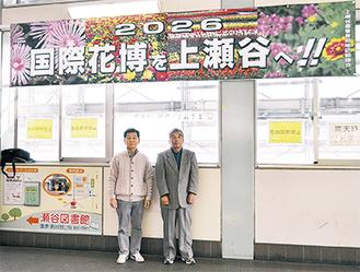 横断幕を掲げた協議会の奥津会長(右)と川口篤副会長=瀬谷駅