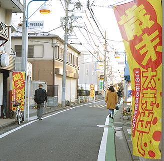 「大売出し」ののぼり旗が揺れる瀬谷銀座通り商店街