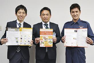 冊子作成を担当した区役所総務課の(左から)東明徳さん、菅家さん、瀬谷消防署の齋藤正二さん