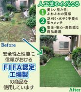 個人宅こそ人工芝