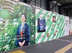 横浜駅の仮囲いフェンス