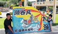 9月に大槌町で記念式典