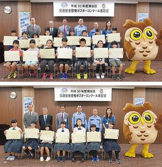 小学生(上)と中学生の受賞者ら
