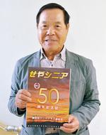 50年の歩み祝う
