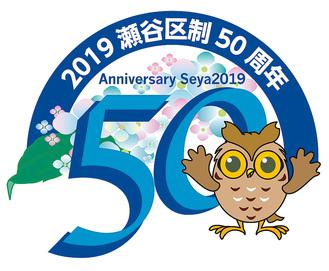 50周年のロゴマーク