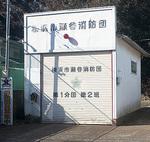 寄付された土地の器具置場
