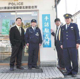 駐在所に掲げられた看板。写真右から佐藤署長(当時)、小林会長、田川さん、遠山会長