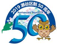 区制50周年の節目