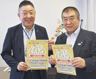 参加を呼びかける伊藤会長(右)と区職員