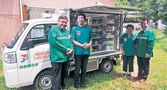 移動販売する竹村町店のスタッフたち