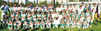 好成績を喜ぶ瀬谷リトルシニア野球協会の選手たち