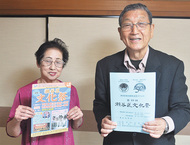 50周年記念日に文化祭