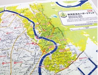 各区で配布中のハザードマップ
