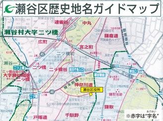 図は、瀬谷区制40周年記念『瀬谷区歴史地名ガイドマップ』(2009年12月)の区役所を中心とした地域の一部。