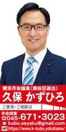 「新たな防災・減災対策」と「共生社会の実現」を!