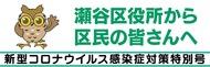 瀬谷区役所特別号