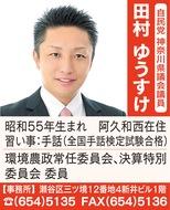 花博誘致へ県が検討会議