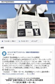 「ヨコハマ省プラスタイル」のフェイスブックページ