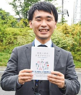 本を手に持つ坂本さん