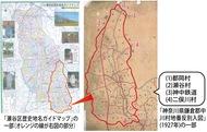 地名で読み解く瀬谷の埋もれた歴史