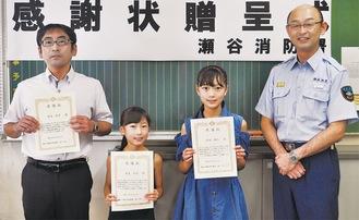 西川署長から感謝状を受け取った、(写真左から)知宏さん、美咲さん、稲田さん