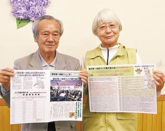 クイズ用紙を手に持つ横山会長(左)と中島さん