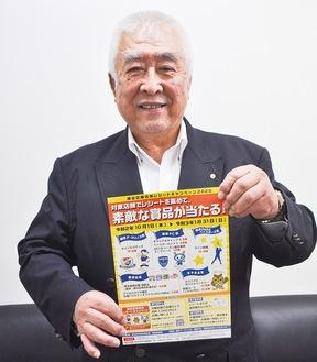 参加を呼びかける区商連の伊藤会長