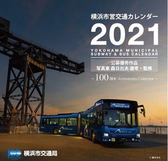 ハンマーヘッドのクレーンをバックにした新型連接バス「BAYSIDE BLUE」が100周年記念カレンダーの表紙を飾る