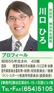菅総理に瀬谷区の未来を直接要望
