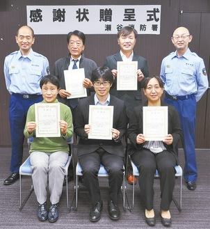 瀬谷消防署で行われた贈呈式。前列左から田中さん、中山さん、井上さん。後列左から阿久和消防出張所の猪野貴行所長、奥澤さん、田代さん、西川署長