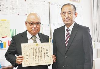 山本署長(右)から感謝状を受け取った相原校長
