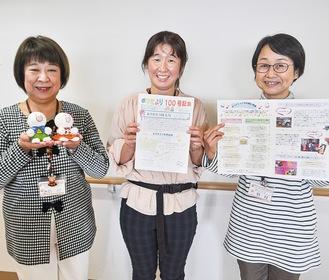 紙面を持つ門脇さん(中央)と野村さん(右)。前川さんが手にするのが、「ぼらん」と「てぃあ」