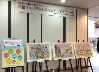 区民ホールで披露されているモザイクアート
