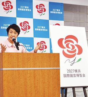 推進委員会の設立総会で、林文子市長がロゴマークを発表した