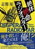 最新刊の『絶体絶命ラジオスター』