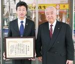 伊藤会長(右)から感謝状を受け取った山地支店長