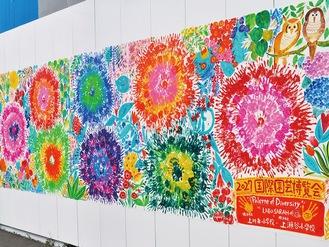 瀬谷駅南口近くに掲示されている手形アート