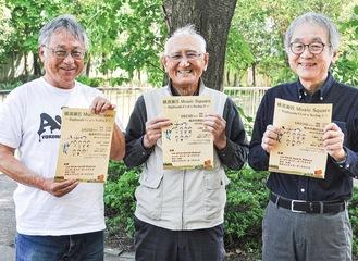 実行委員会の(左から)宮本さん、中村さん、塚田さん