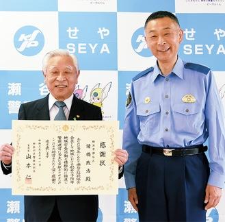 感謝状を手に持つ諸橋会長(左)と村田署長