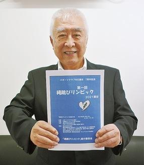 参加を呼びかける伊藤会長