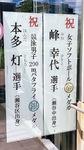 瀬谷区役所の入口には、競泳の本多灯選手とともに、メダル獲得を祝う掲示物も