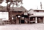 1961年の瀬谷駅木造駅舎と売店※相鉄グループより提供