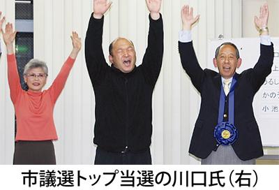 現職4人が当選