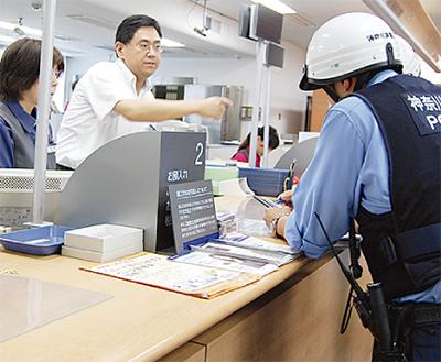警察と銀行が合同訓練