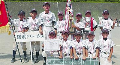 横浜ドリームス優勝