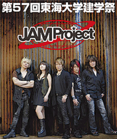 「JAM Project」コンサート