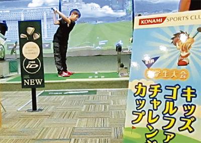 小学生ゴルフの全国大会