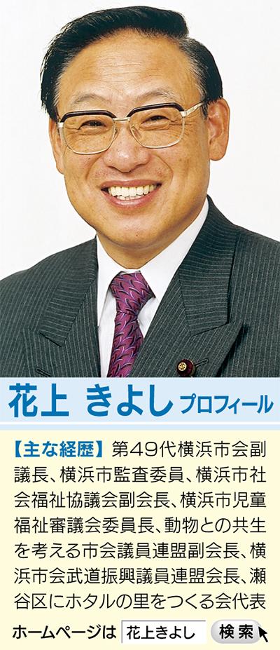 議会と首長、二元代表制とは?大阪都と横浜特別自治市